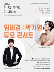 Im-Taekyung-Concertcert