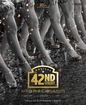 musical-42ndStreet