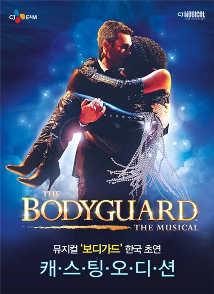 musical-BodyGuard