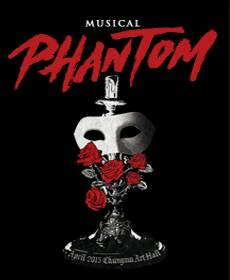 musical-Phantom